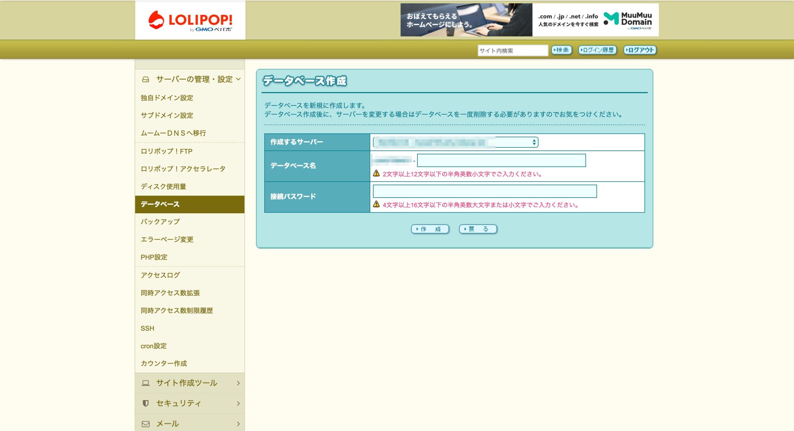 データベース情報入力ページ