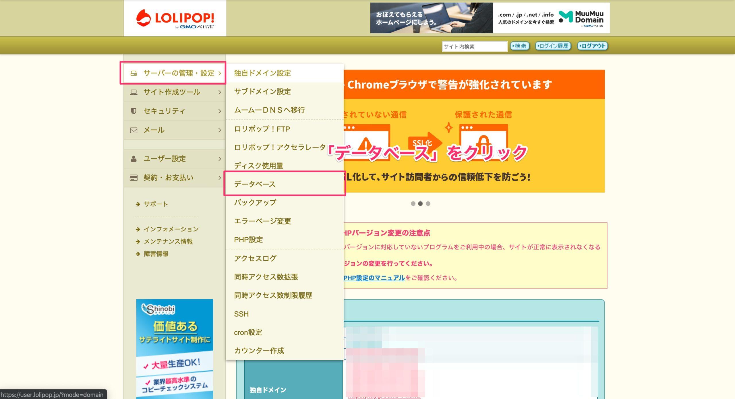 ロリポップ!ユーザー専用ページ データベースボタン