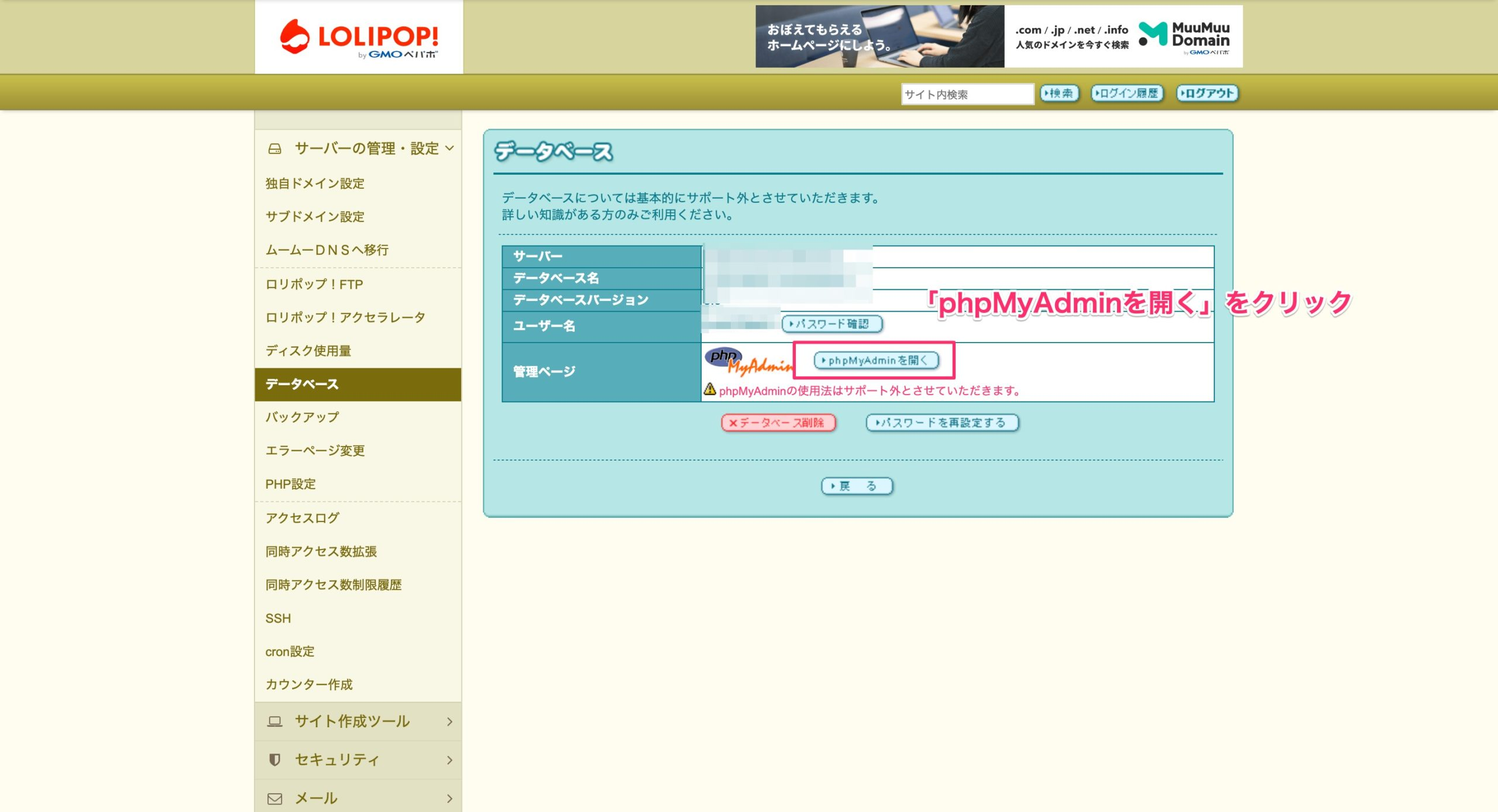 phpMyAdminを開くボタン