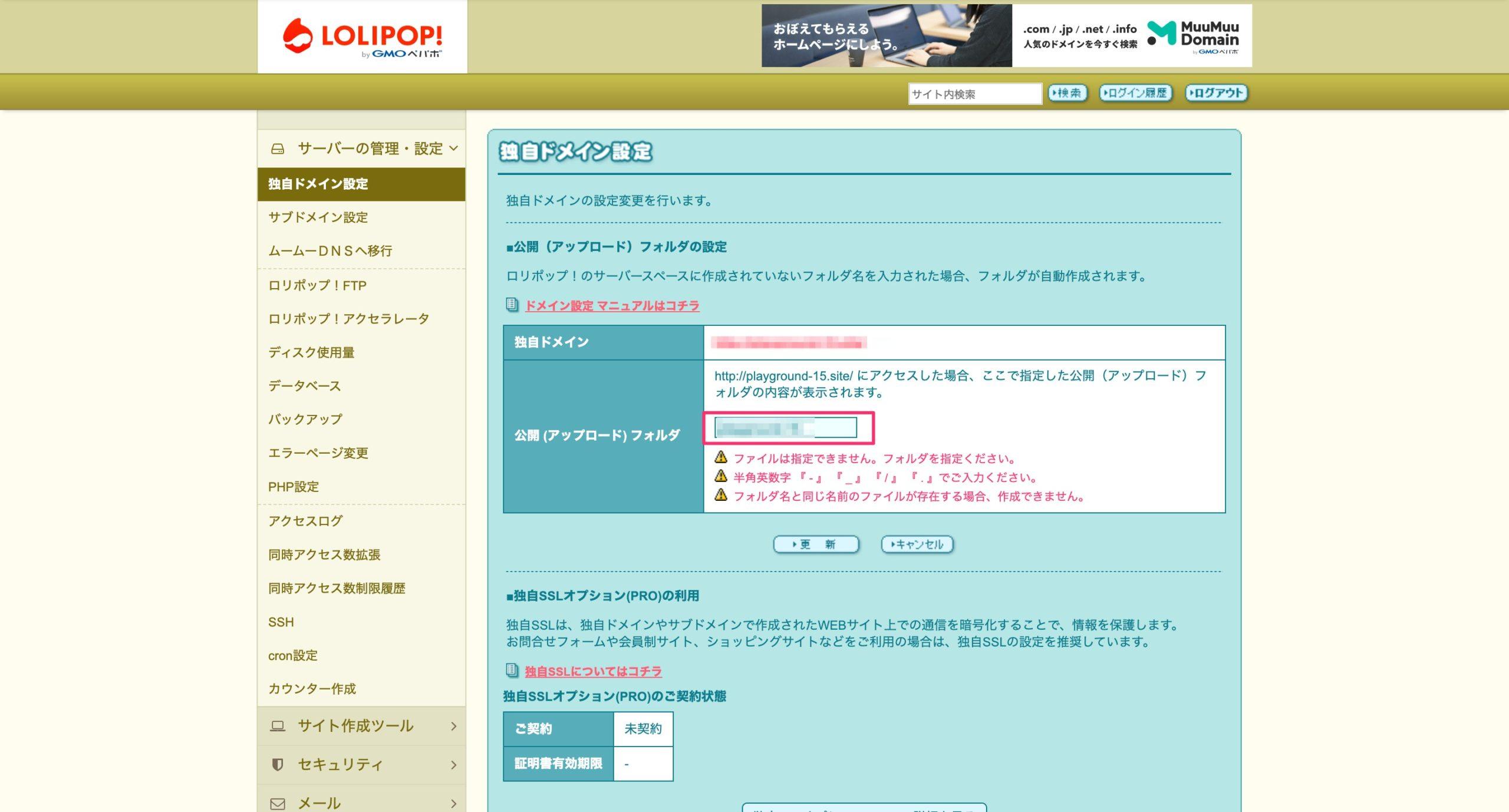 公開フォルダの変更画面