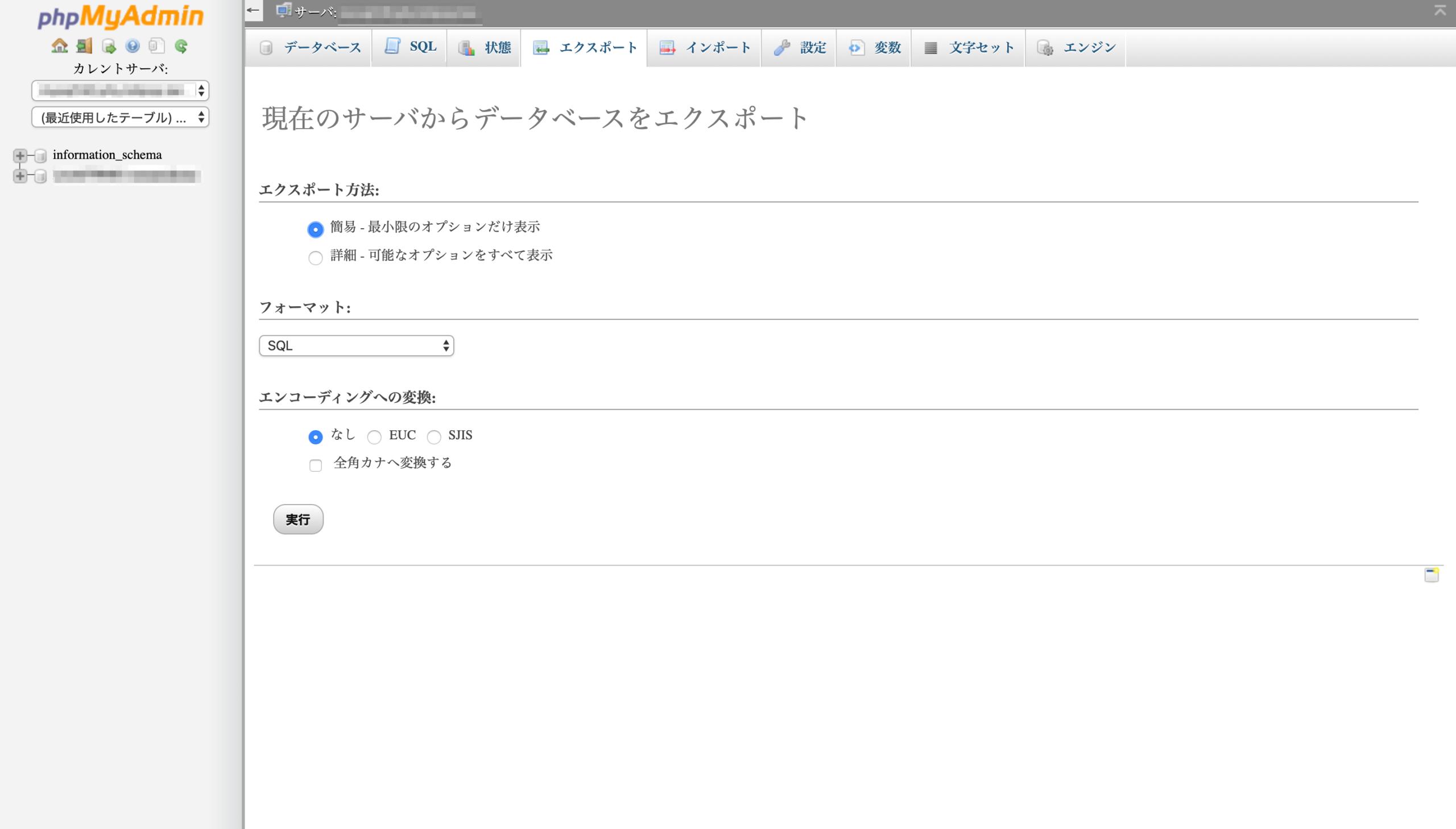 phpMyAdmin エクスポート画面