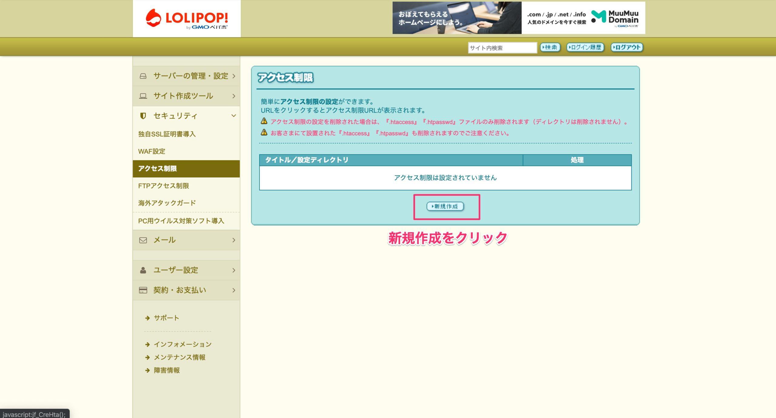 ロリポップ! アクセス制限 新規作成ボタン