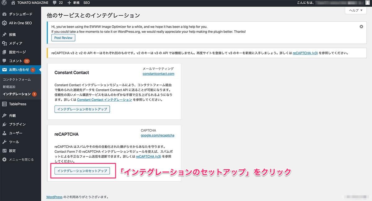 contactform7のインテグレーションセットアップボタン
