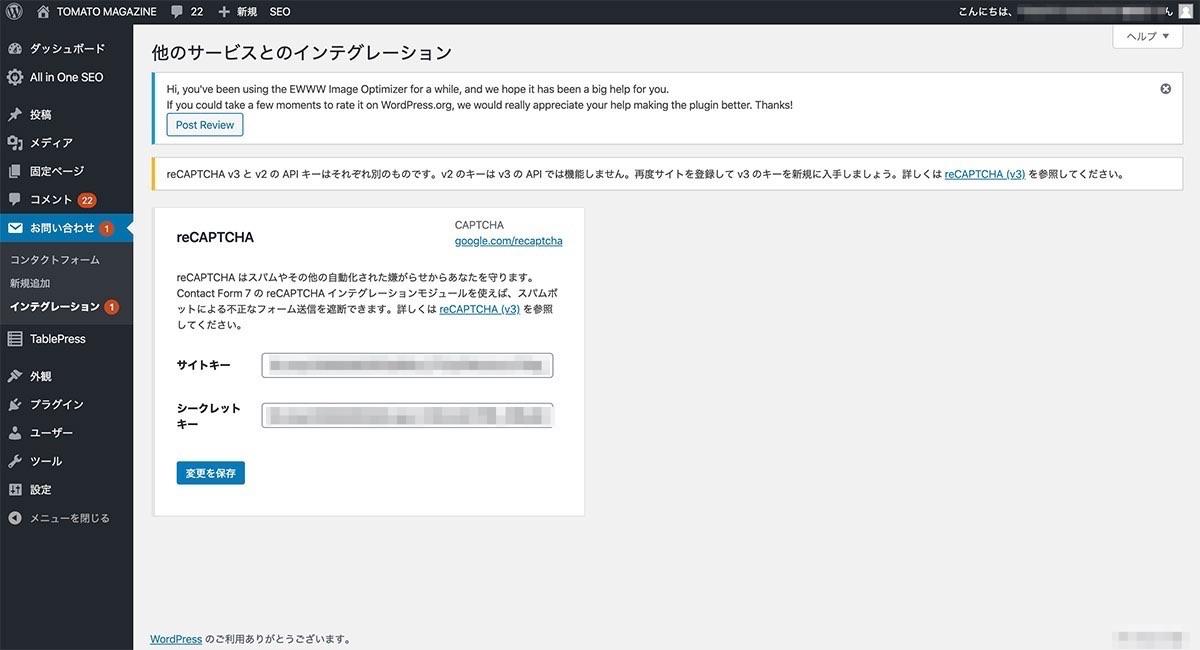 contactform7のreCAPTCHAサイトキーとシークレットキーの入力画面