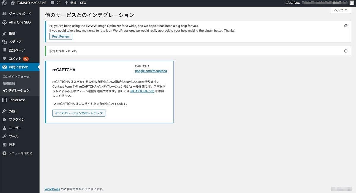 contactform7のreCAPTCHA設定完了画面