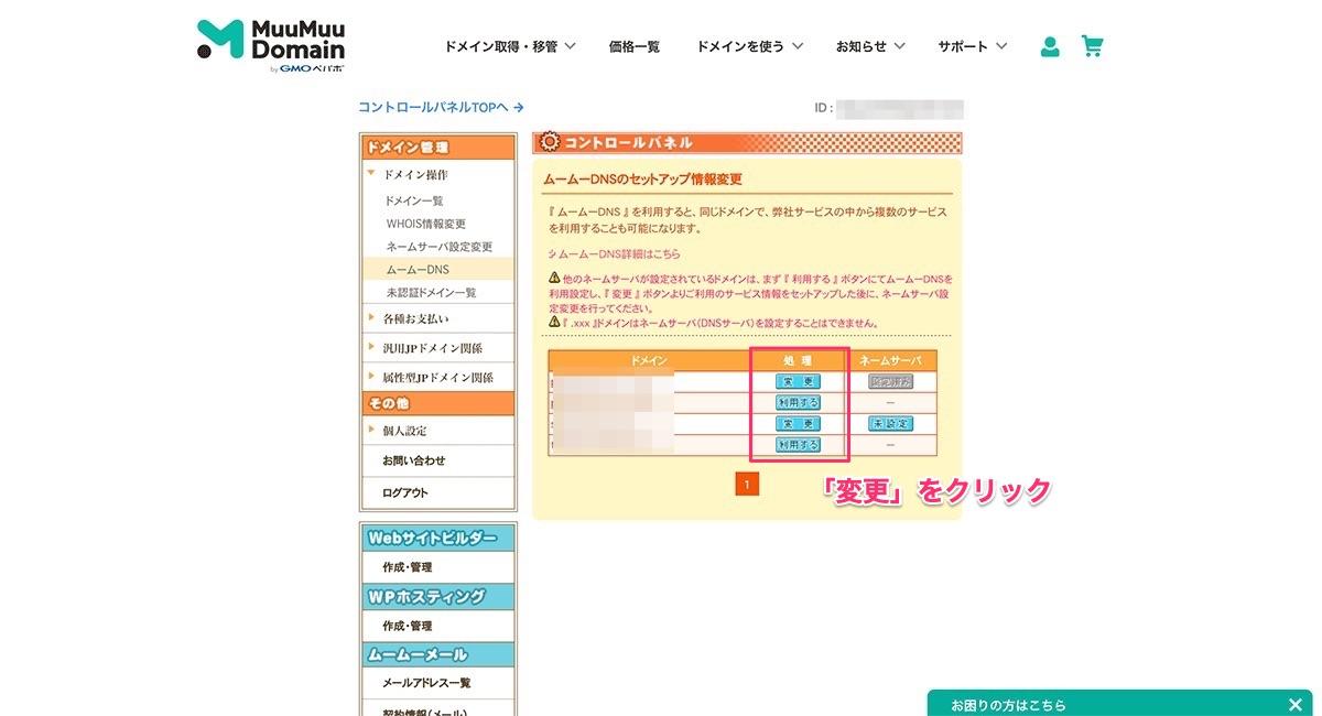 ムームーDNSのドメイン選択画面