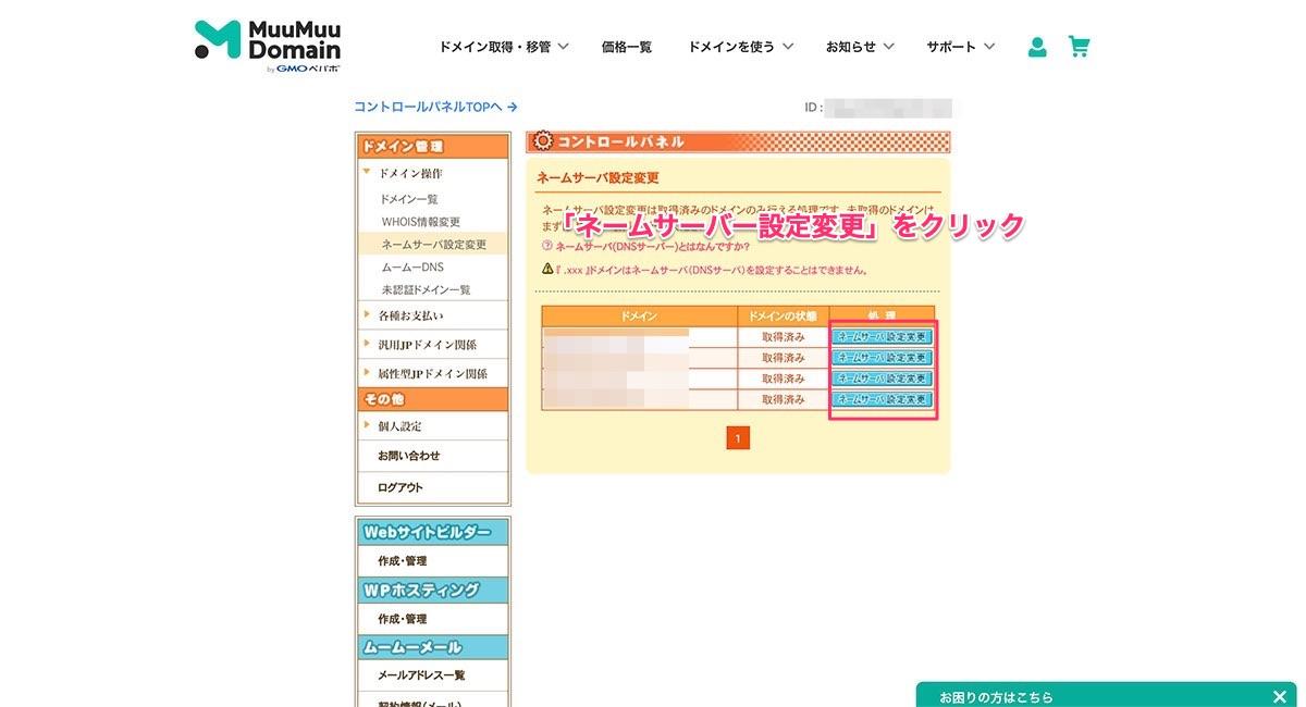 コントロールパネルのネームサーバー変更ドメイン選択