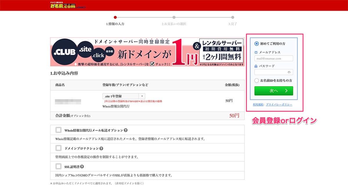 お名前.comの購入内容確認画面