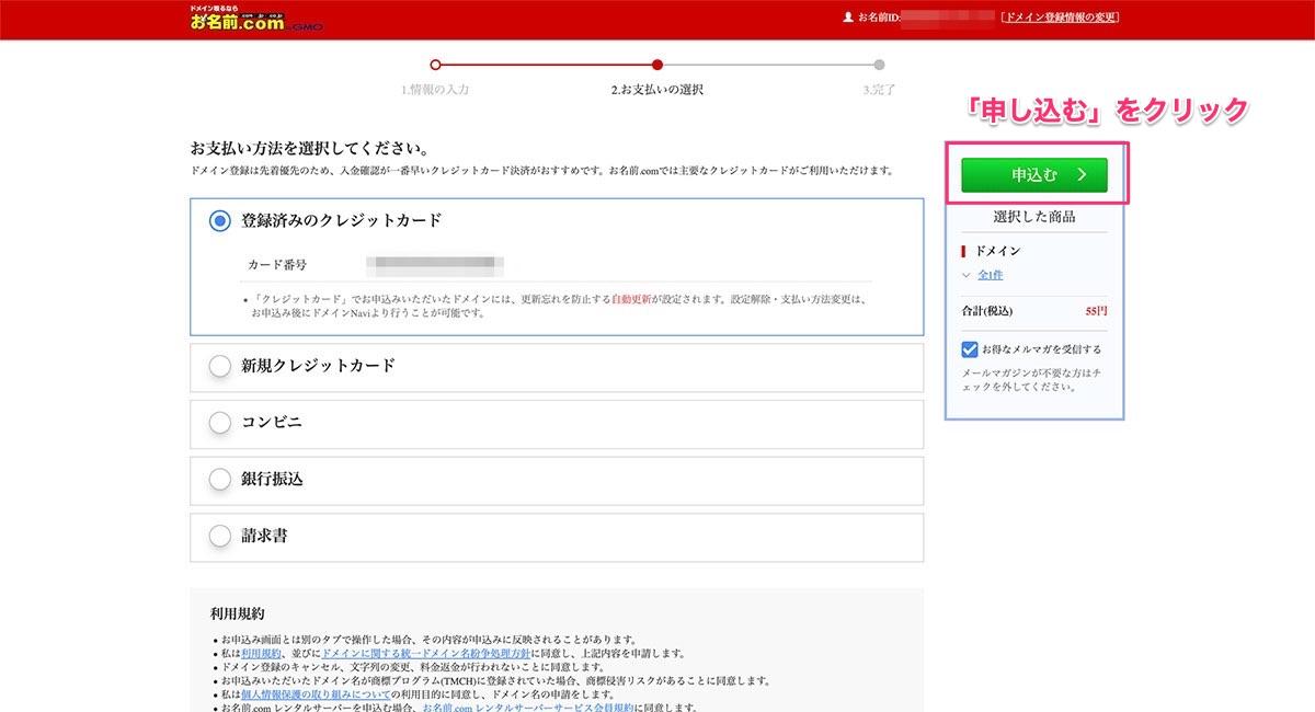 お名前.comの支払い方法選択画面
