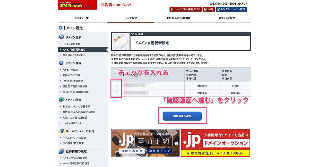 自動更新設定を解除するドメインを選択