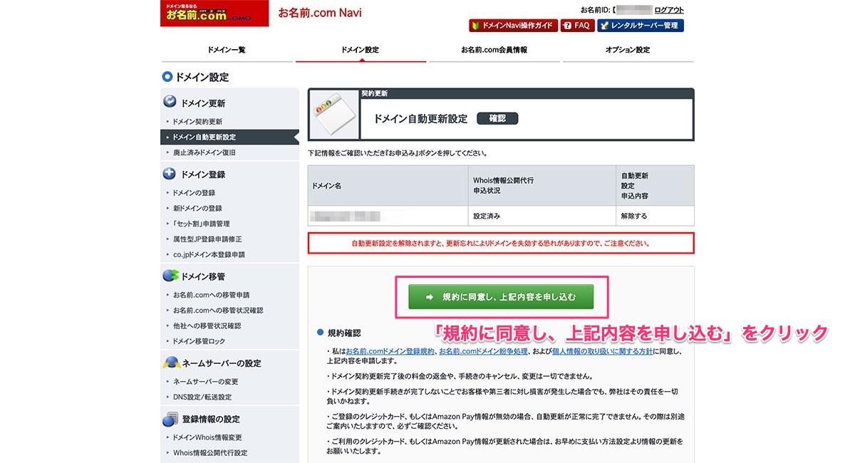 自動更新設定の解除申し込み画面