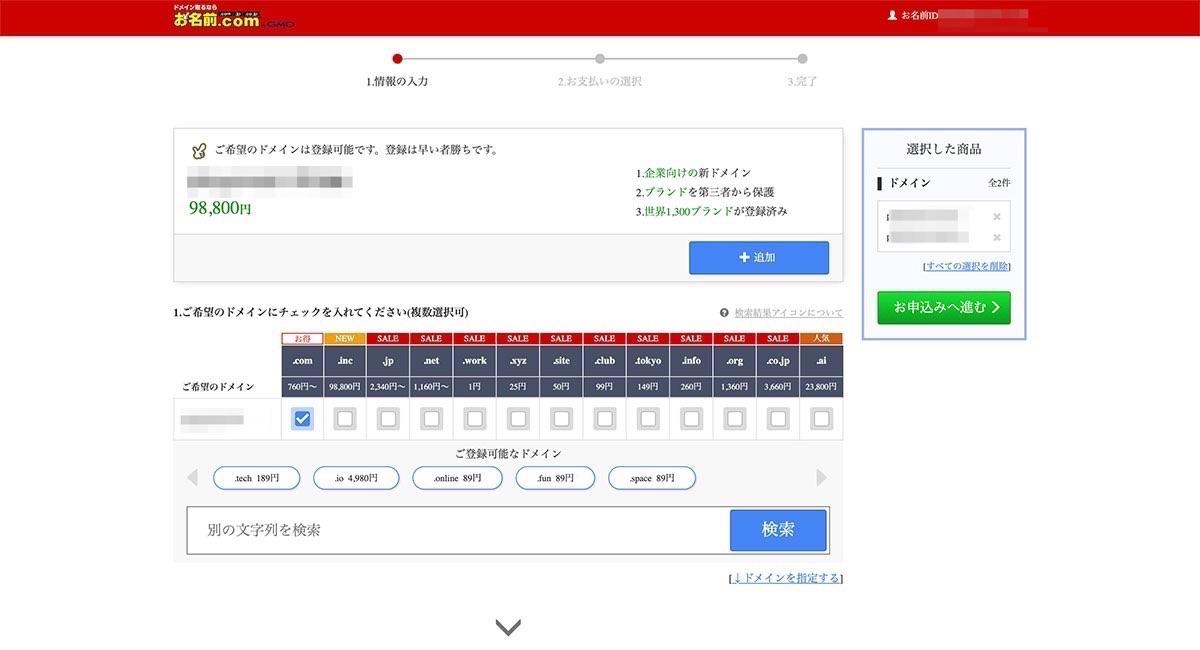 お名前.comのドメイン選択画面
