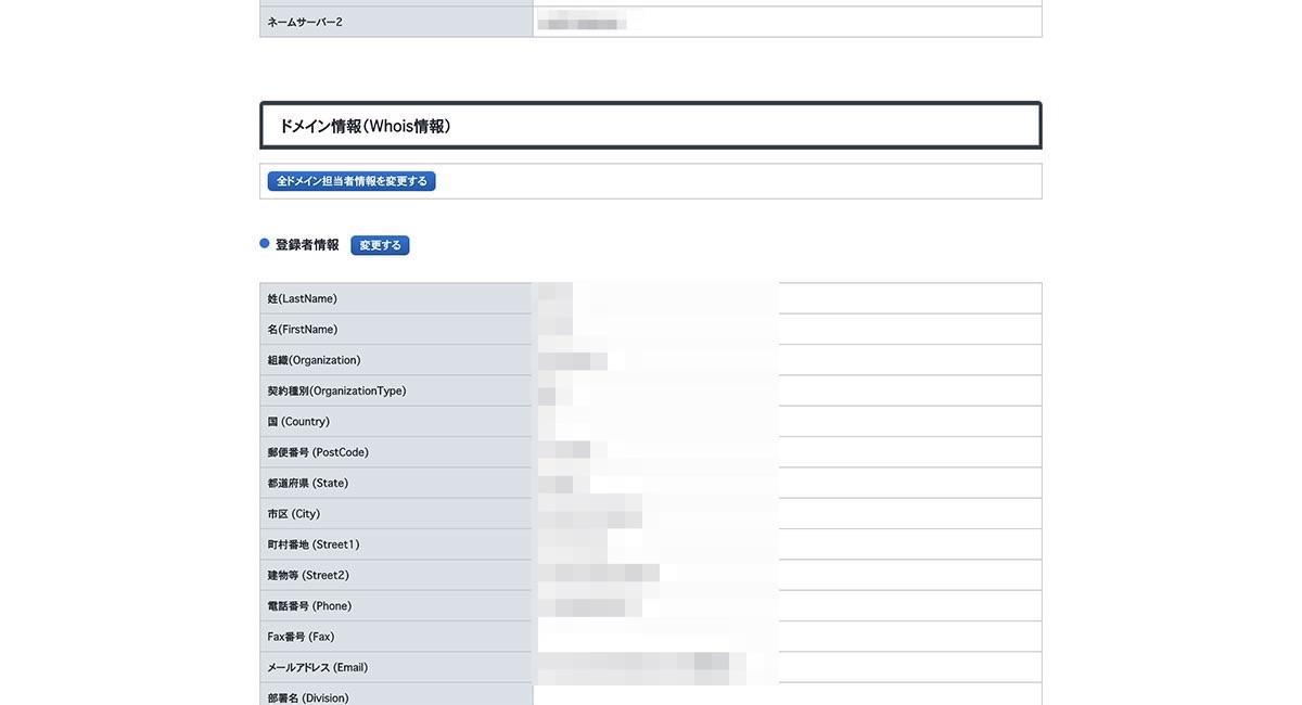 お名前.comのWhois情報
