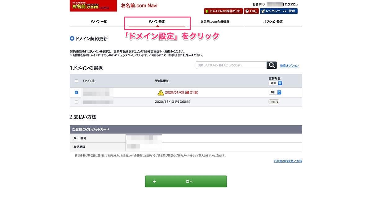 お名前.comのドメイン設定ボタン