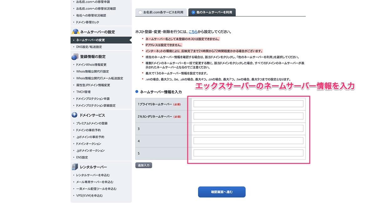 お名前Naviのネームサーバ情報入力画面