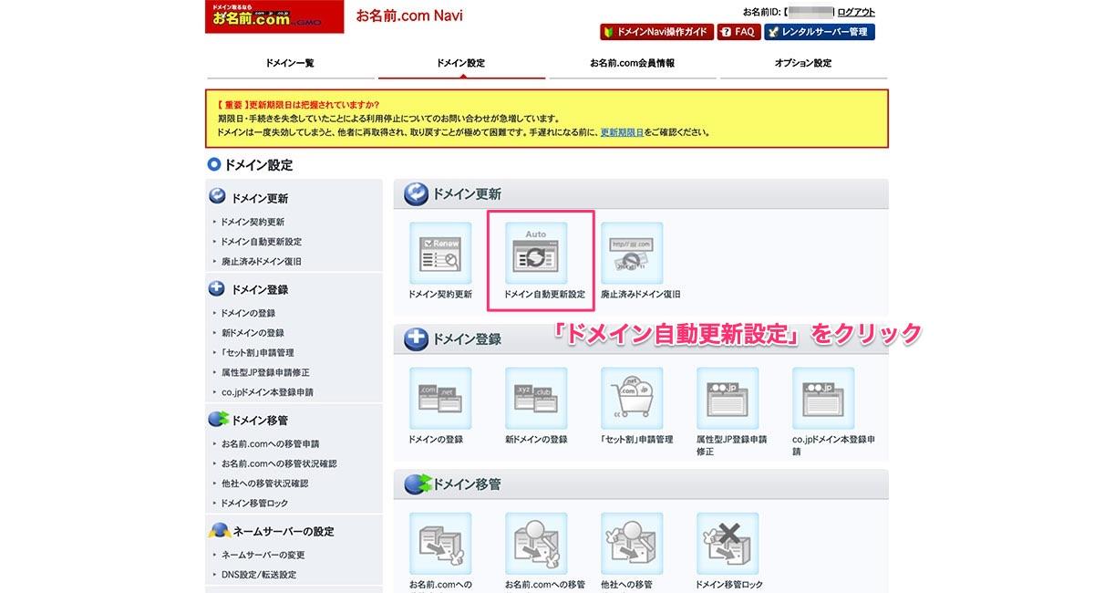 お名前.comのドメイン自動更新設定ボタン