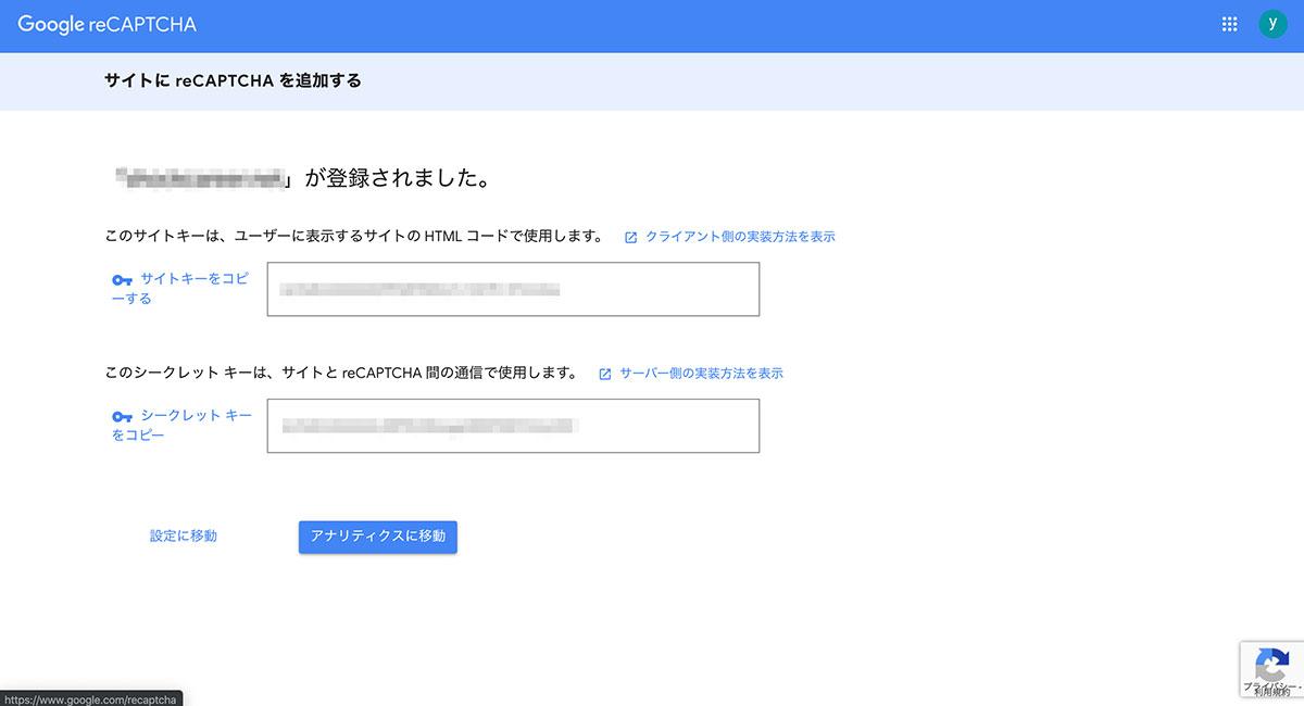 reCAPTCHAのサイトキーとシークレットキー