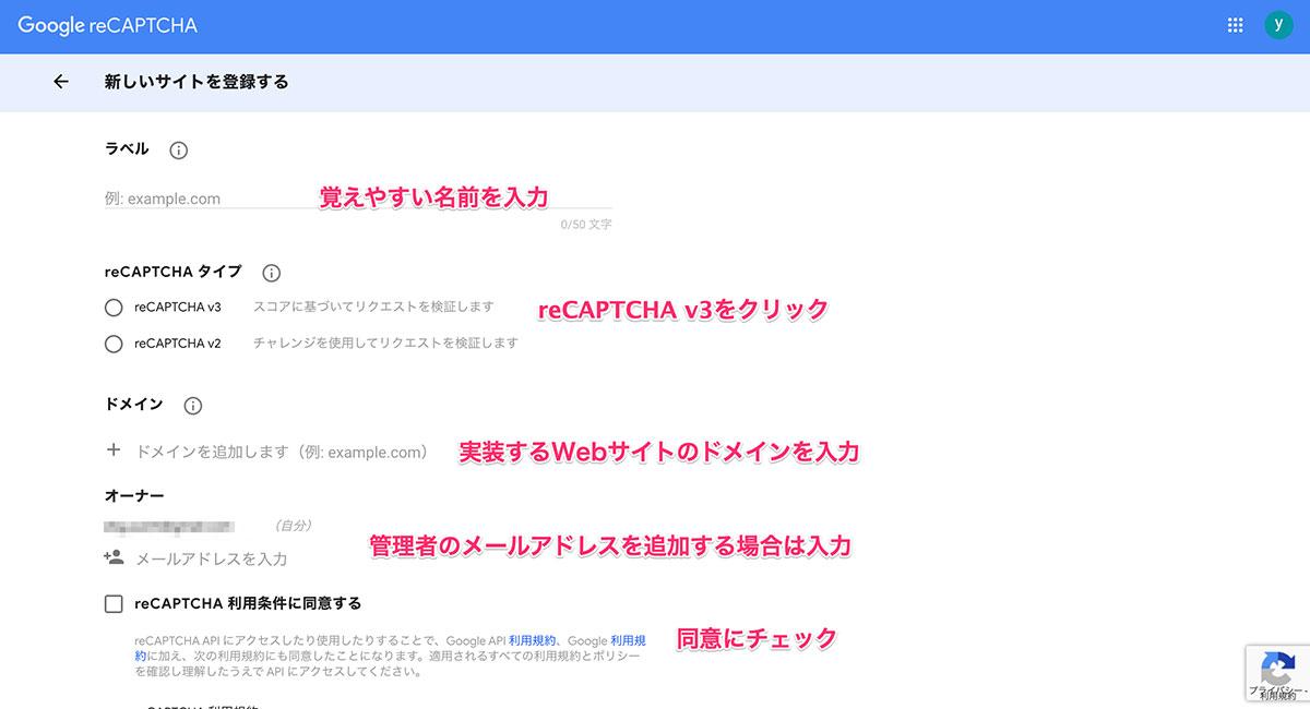 reCAPTCHAの設定画面