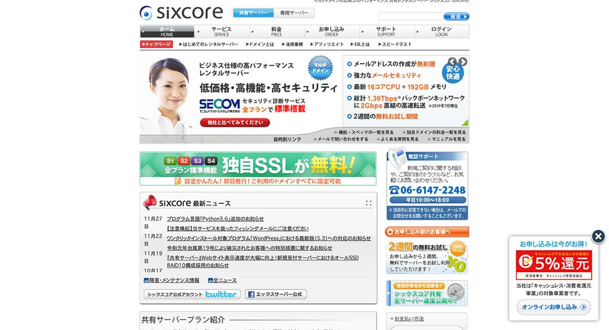 Sixcoreのホームページ