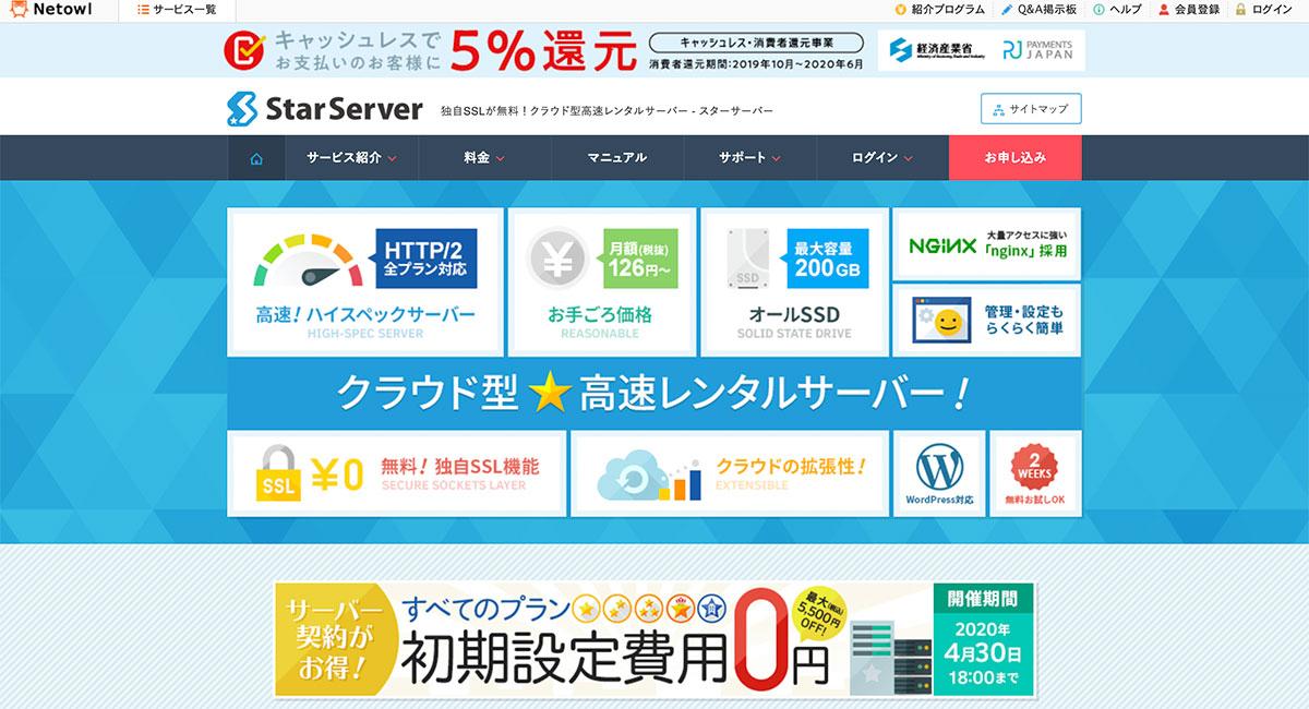 スターサーバーのホームページ