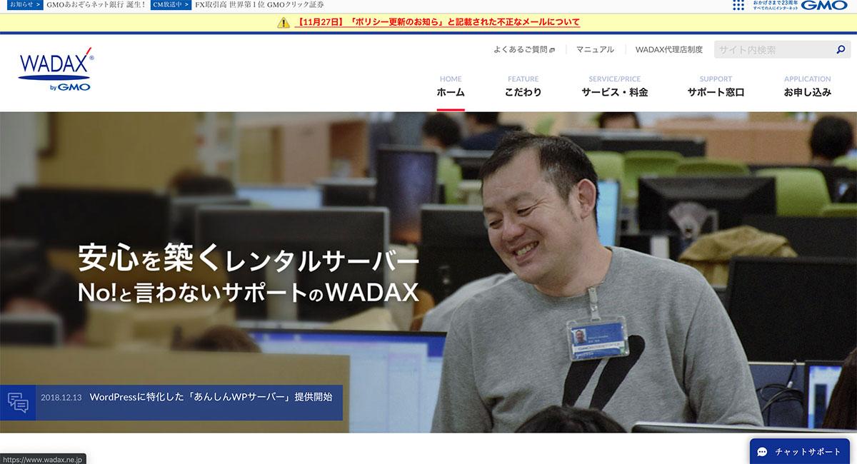 WADAXのホームページ