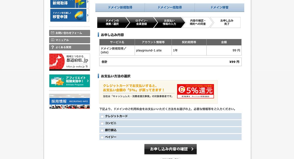 エックスドメインの支払い方法選択画面