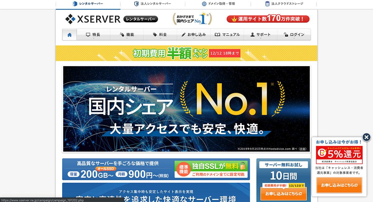 エックスサーバーのホームページ