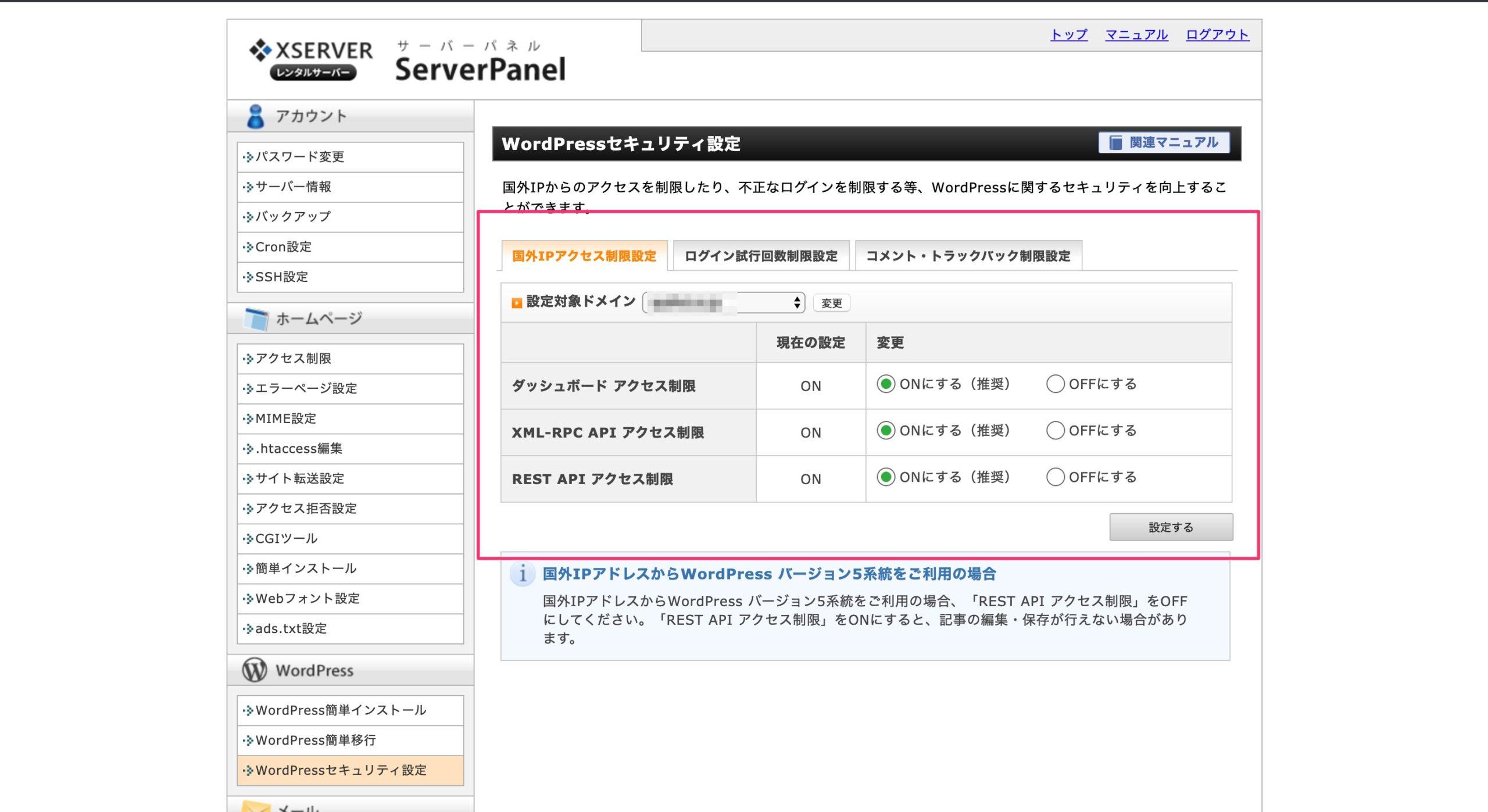 エックスサーバーのWordPress国外IPアクセス制限設定画面