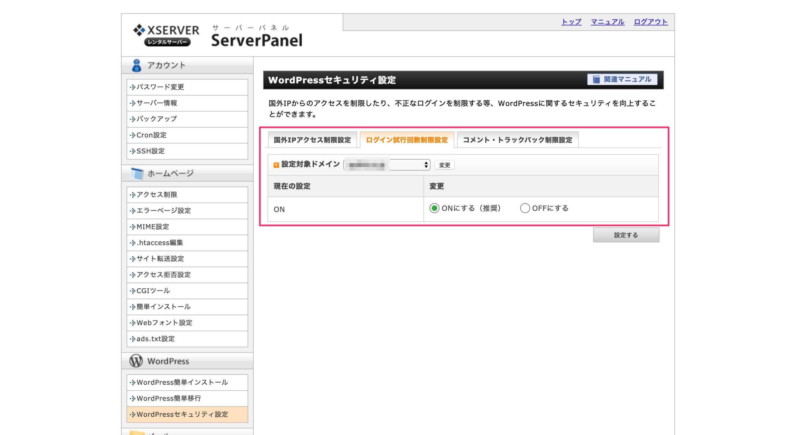 エックスサーバーのWordPressログイン試行回数制限設定