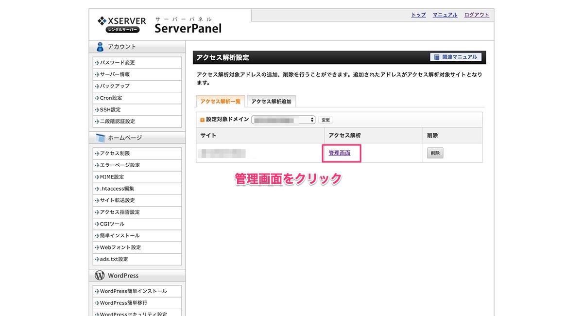 アクセス解析管理画面へのボタン