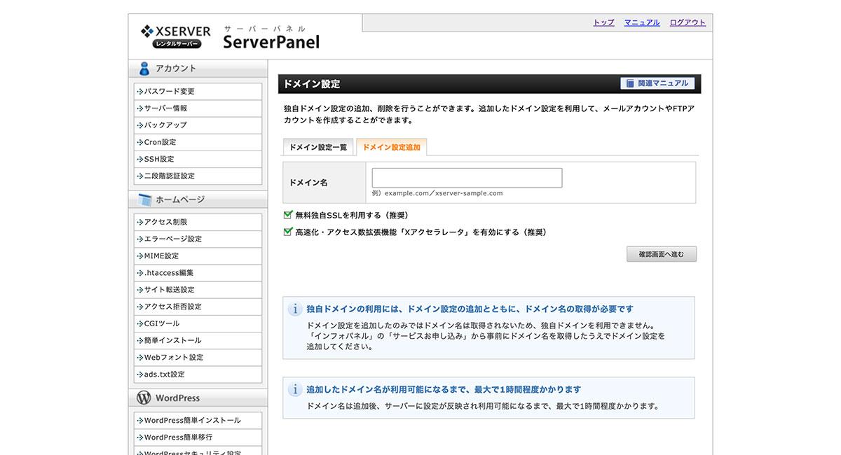 エックスサーバーのドメイン設定追加画面