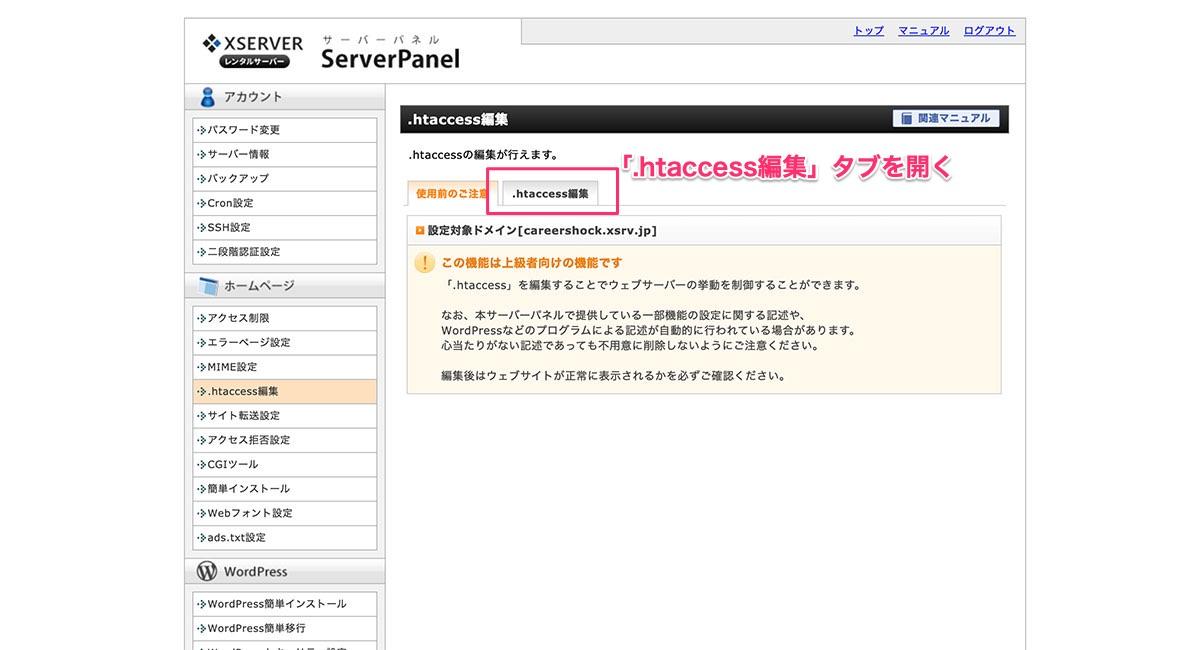 エックスサーバーの.htaccess編集画面