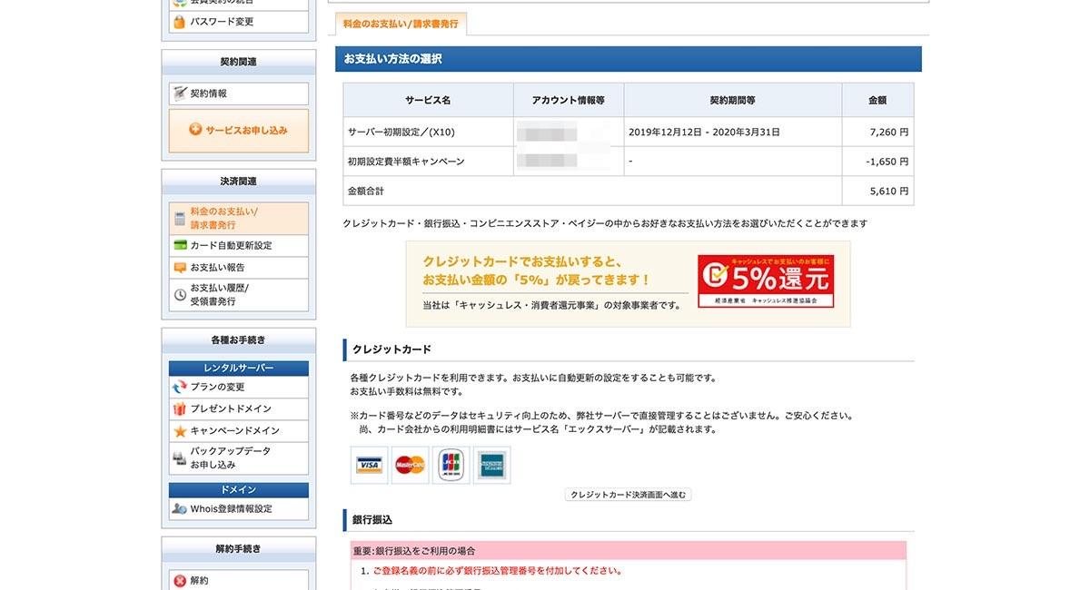 エックスサーバーの支払い方法選択画面
