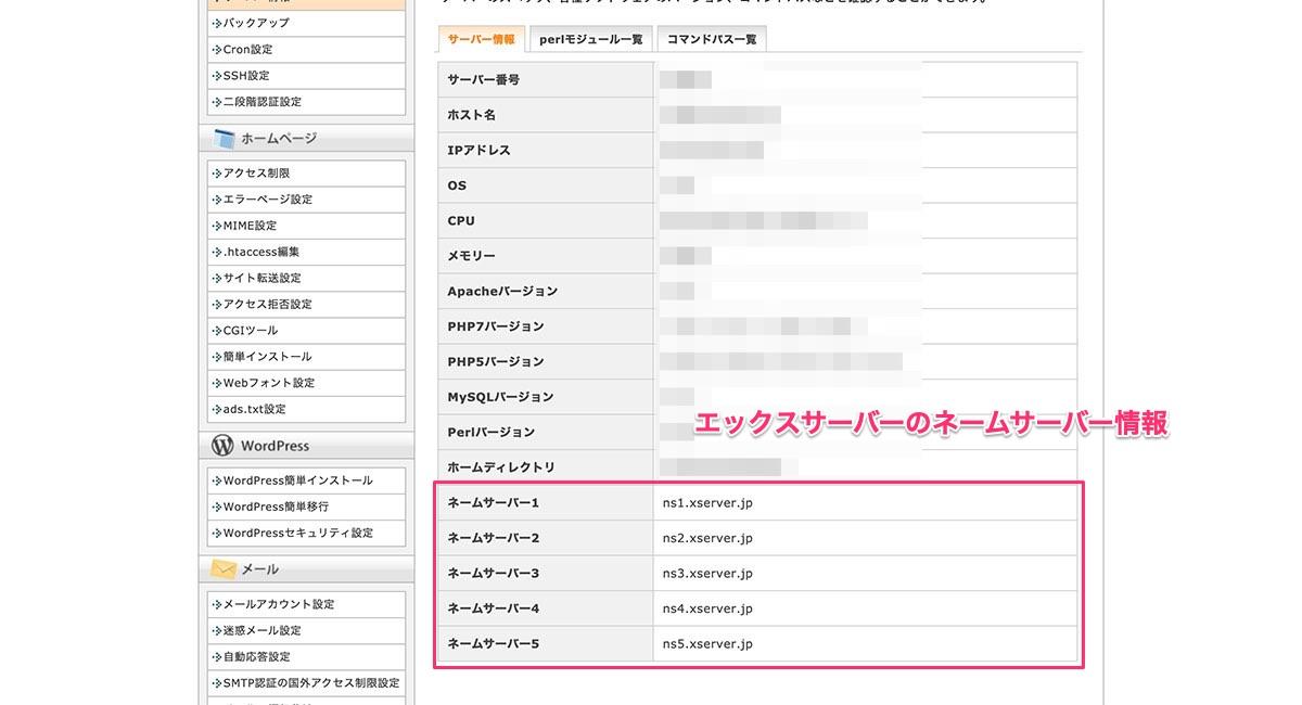 エックスサーバーのネームサーバー情報