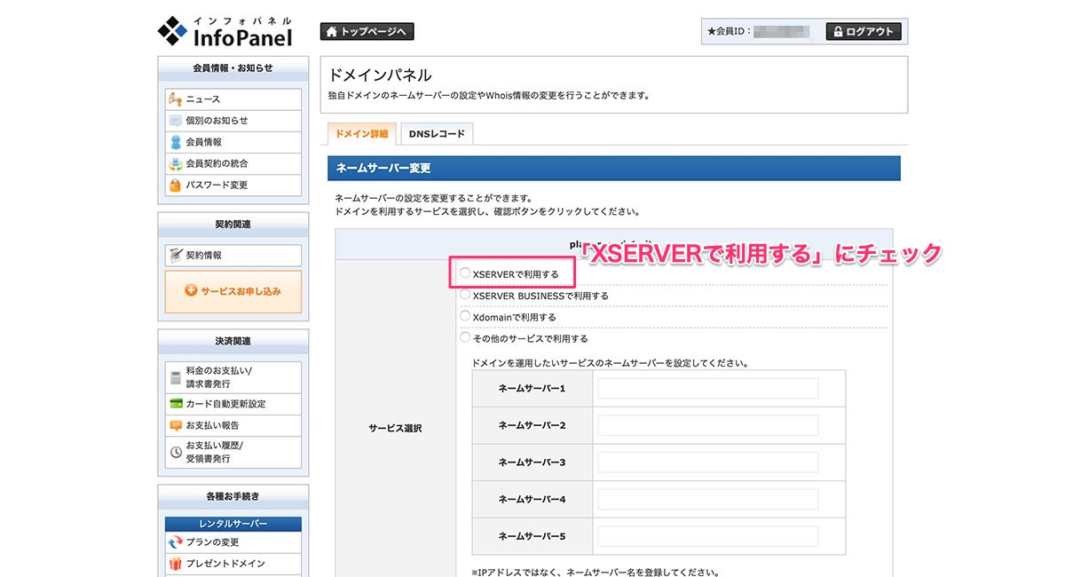ネームサーバーの設定画面