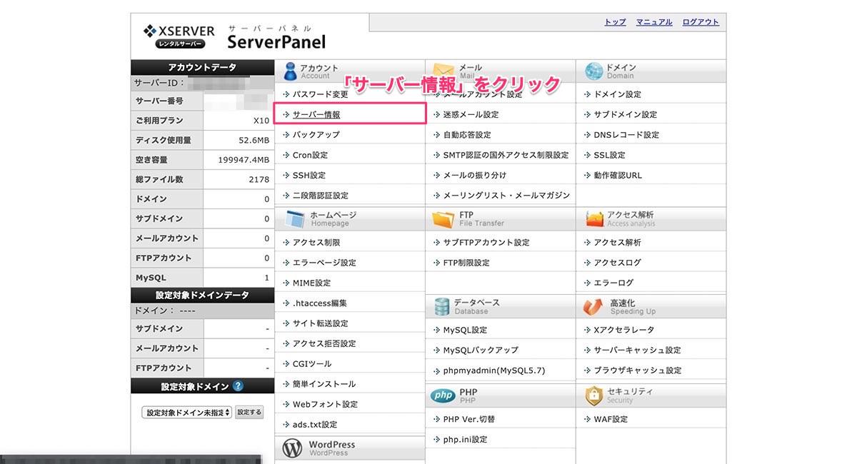 サーバーパネルのサーバー情報ボタン