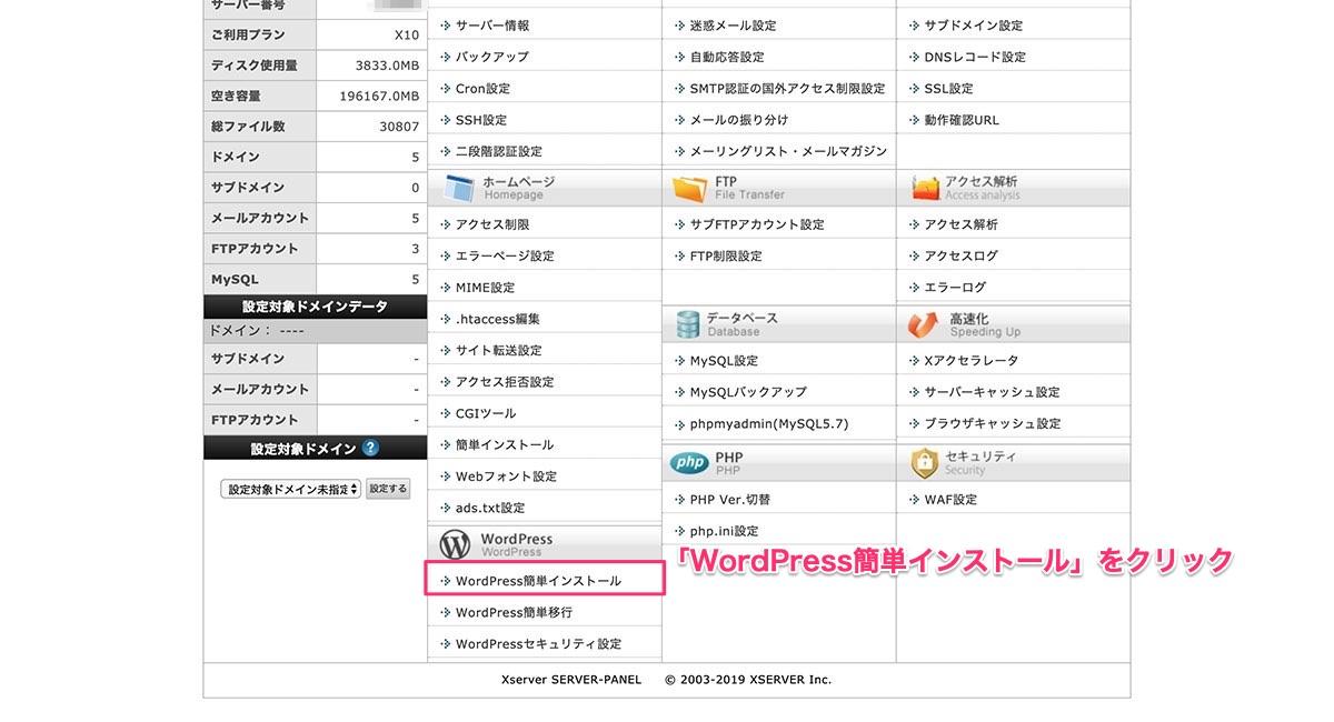 エックスサーバーのWordPress簡単インストールボタン