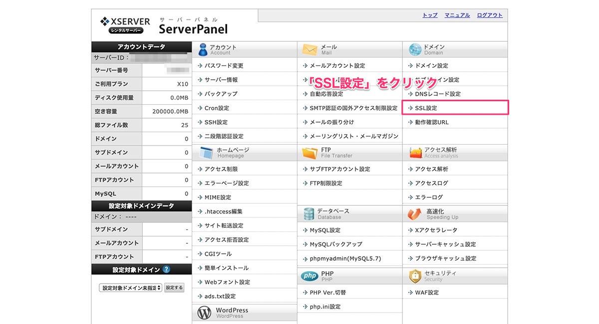 エックスサーバーサーバーパネルのSSL設定ボタン