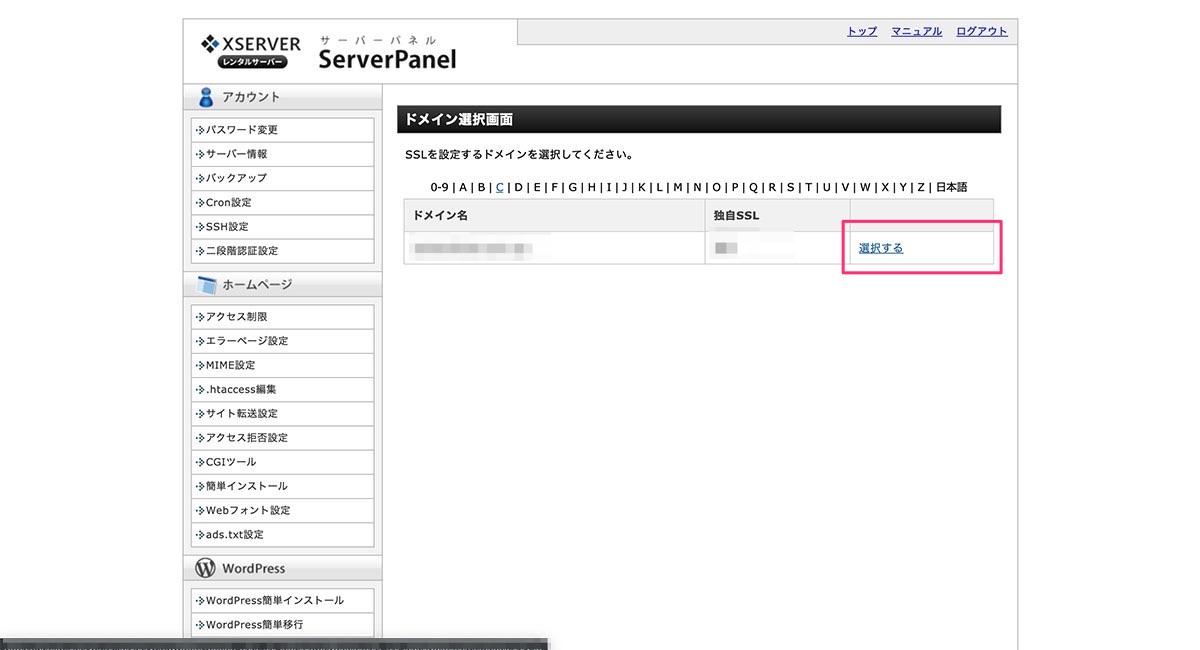 SSL設定のドメイン選択画面