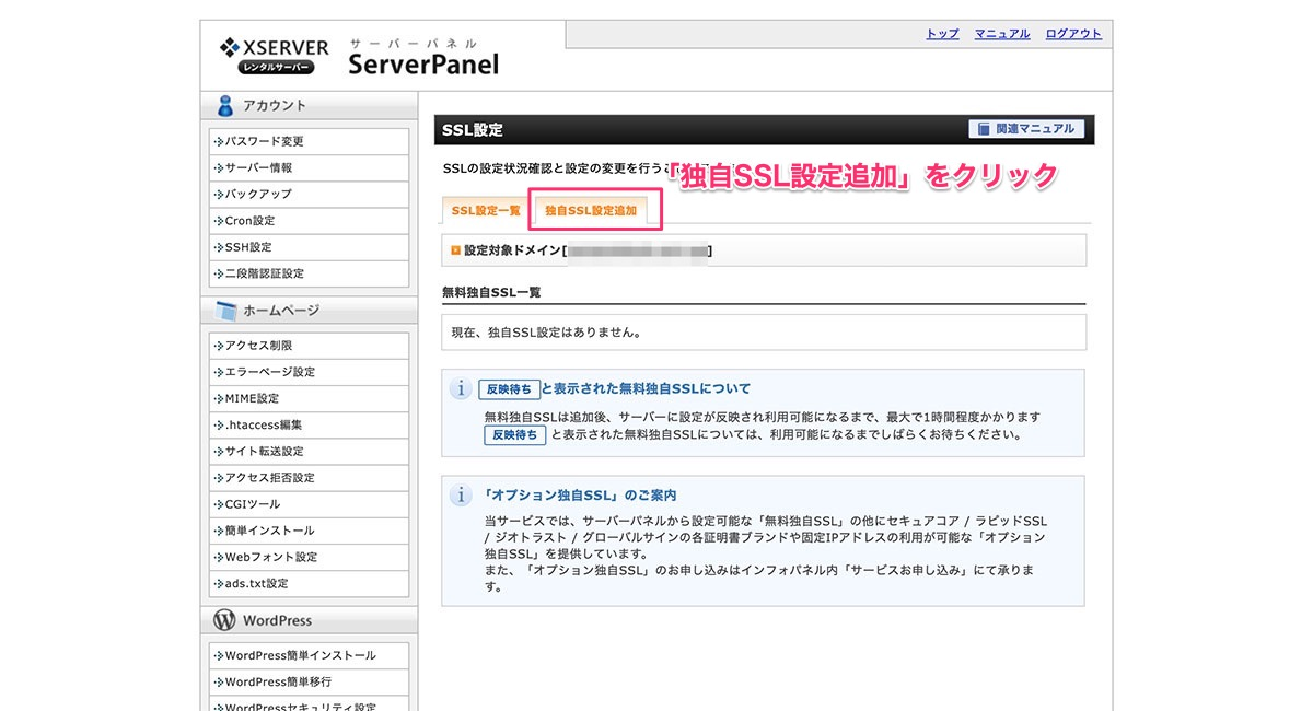 エックスサーバーの独自SSL設定画面