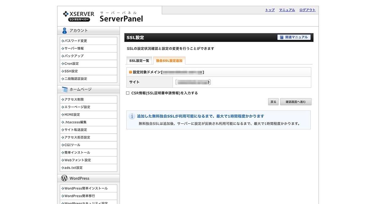エックスサーバーの独自SSL2設定画面