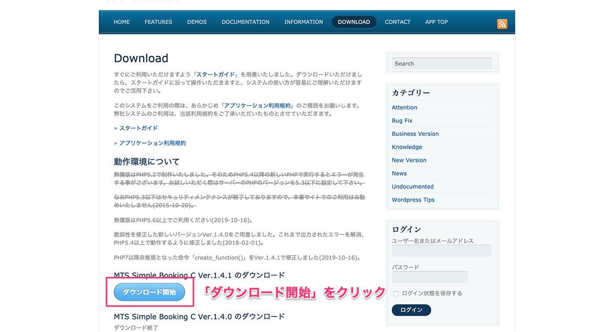 mts simple booking c のダウンロード画面
