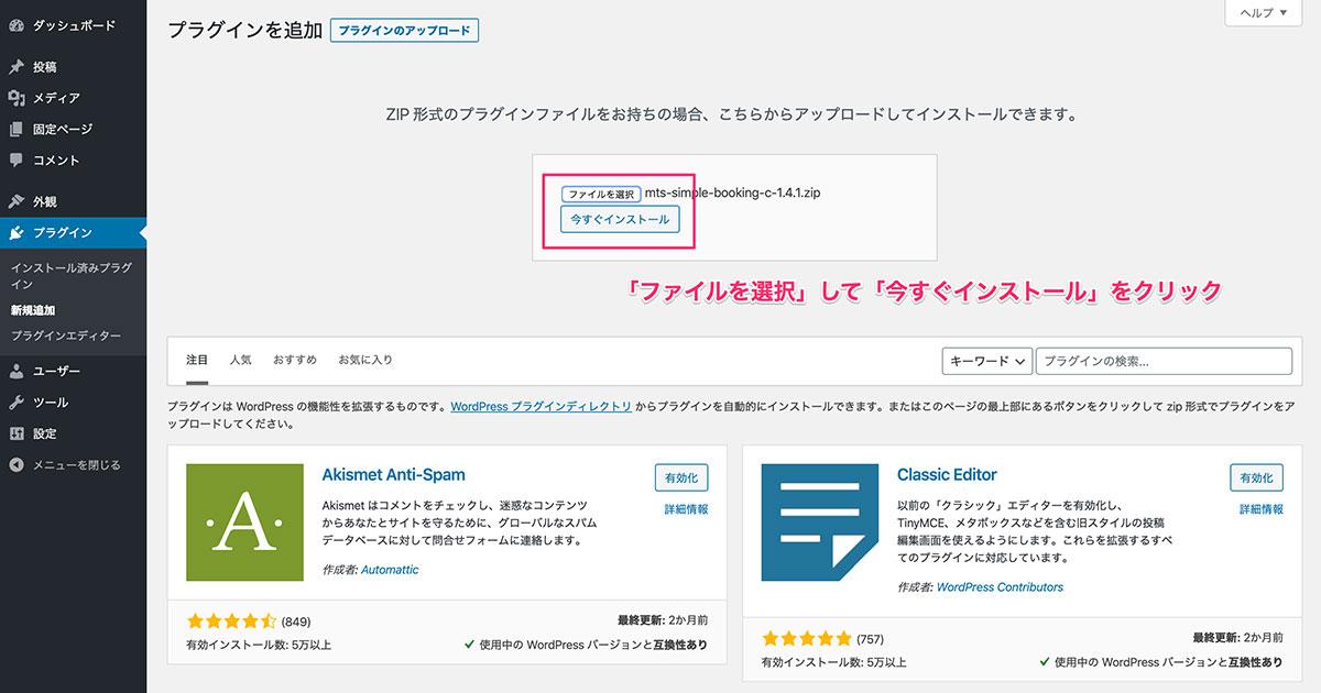 wordpress管理画面プラグインアップロード画面