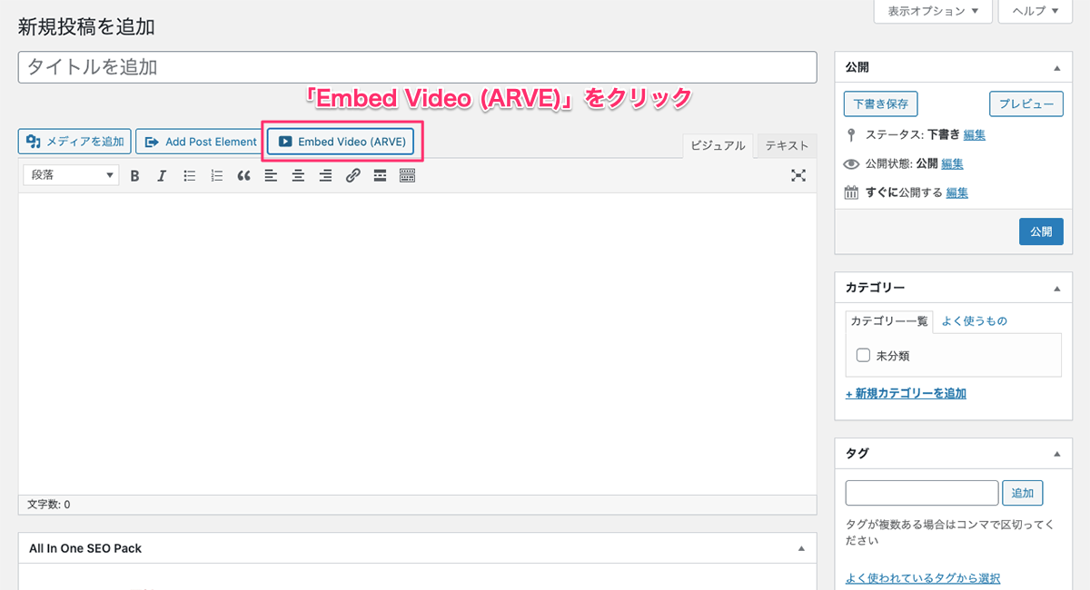 Embed Video (ARVE)ボタン