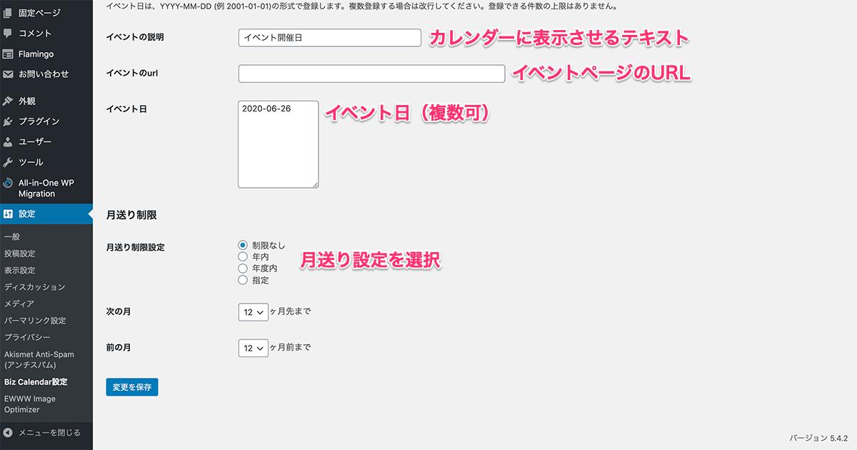 イベントと月送り設定画面