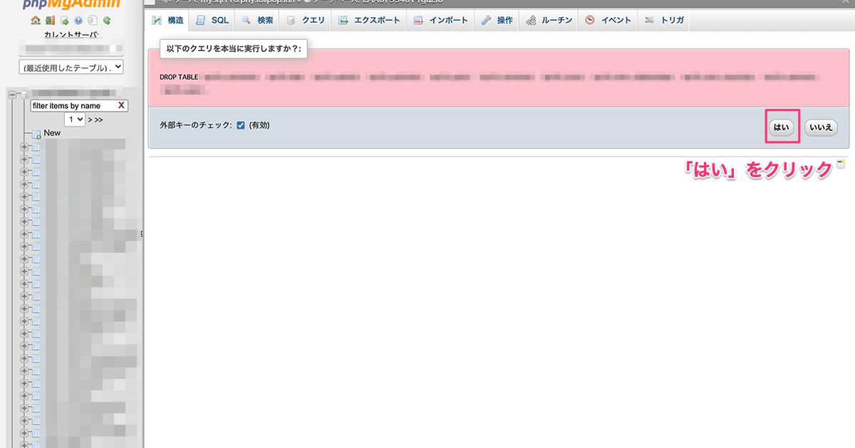 データベースの削除を確認