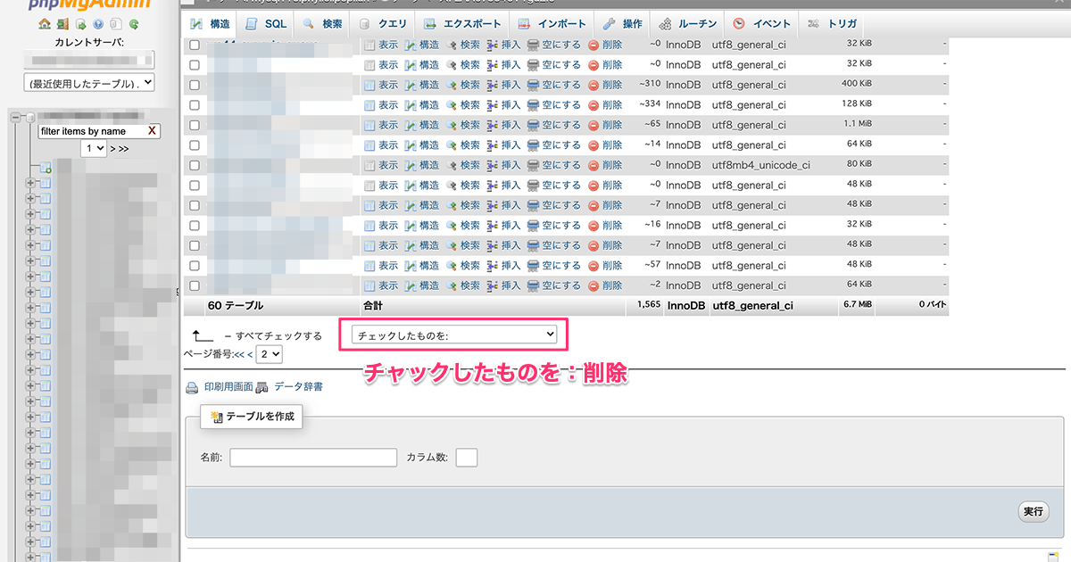 データベースを削除