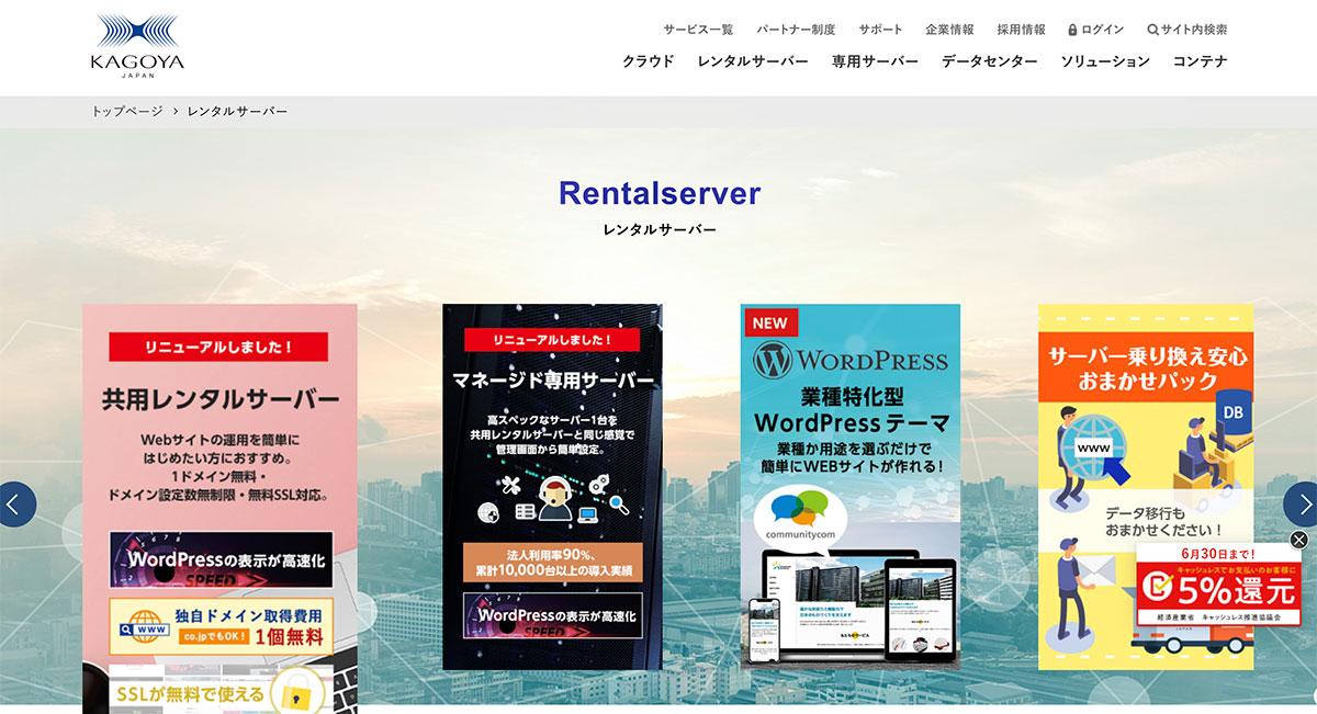 KAGOYAのホームページ