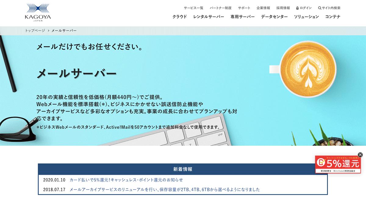 KAGOYAのメールサーバーのHP