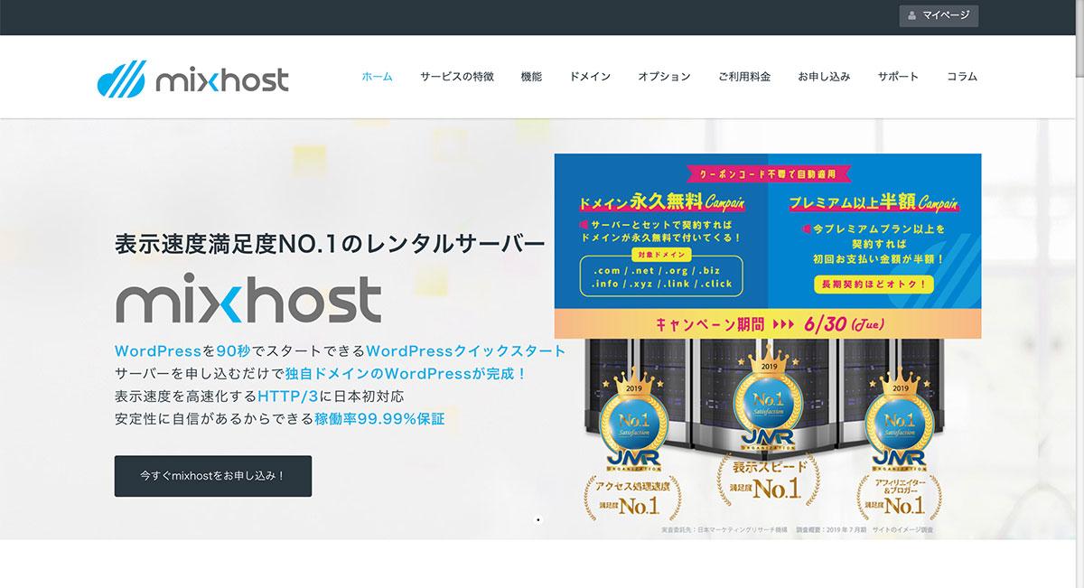 mixhostのホームページ